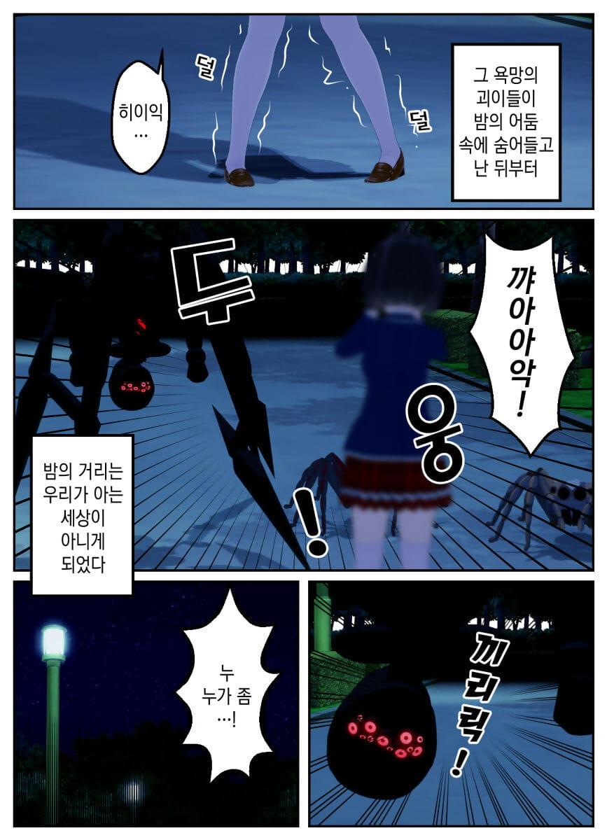【TSF】마법소녀 타락의 전말