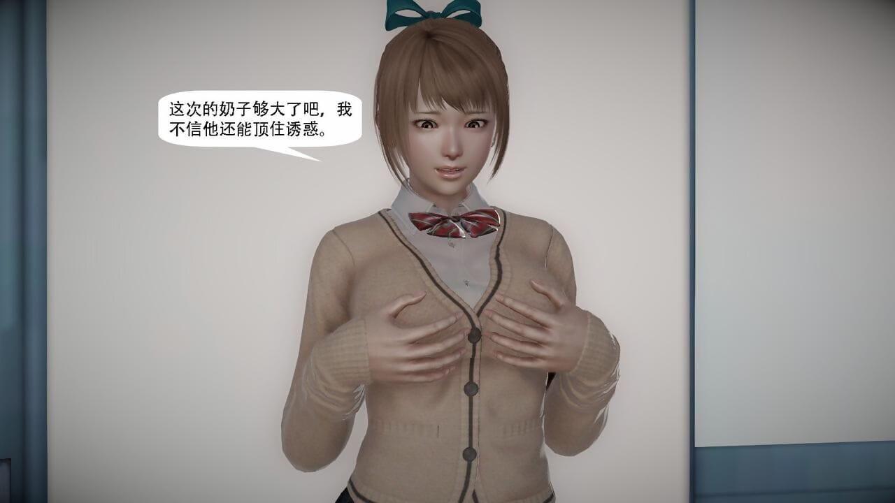 千世加火 变身侦探 - 変身探偵 Chinese - attaching 3