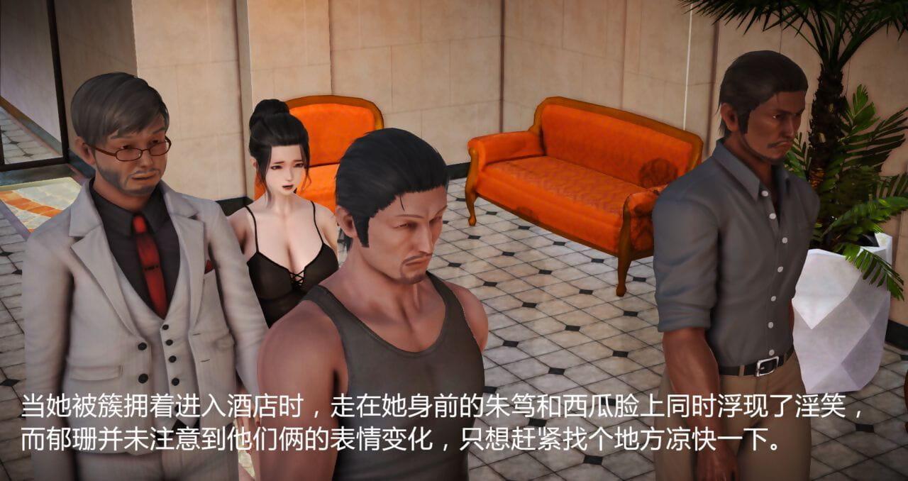 大空翼 肉欲的标靶 Chinese - affixing 3