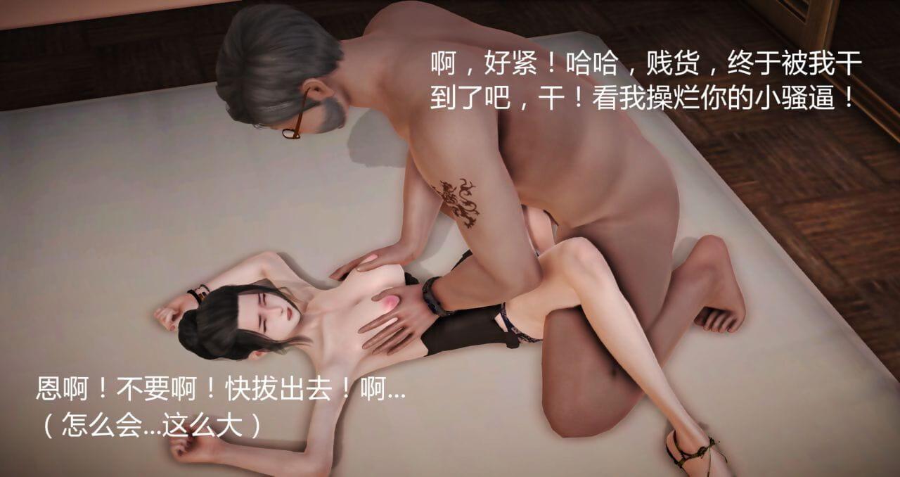 大空翼 肉欲的标靶 Chinese - accoutrement 4