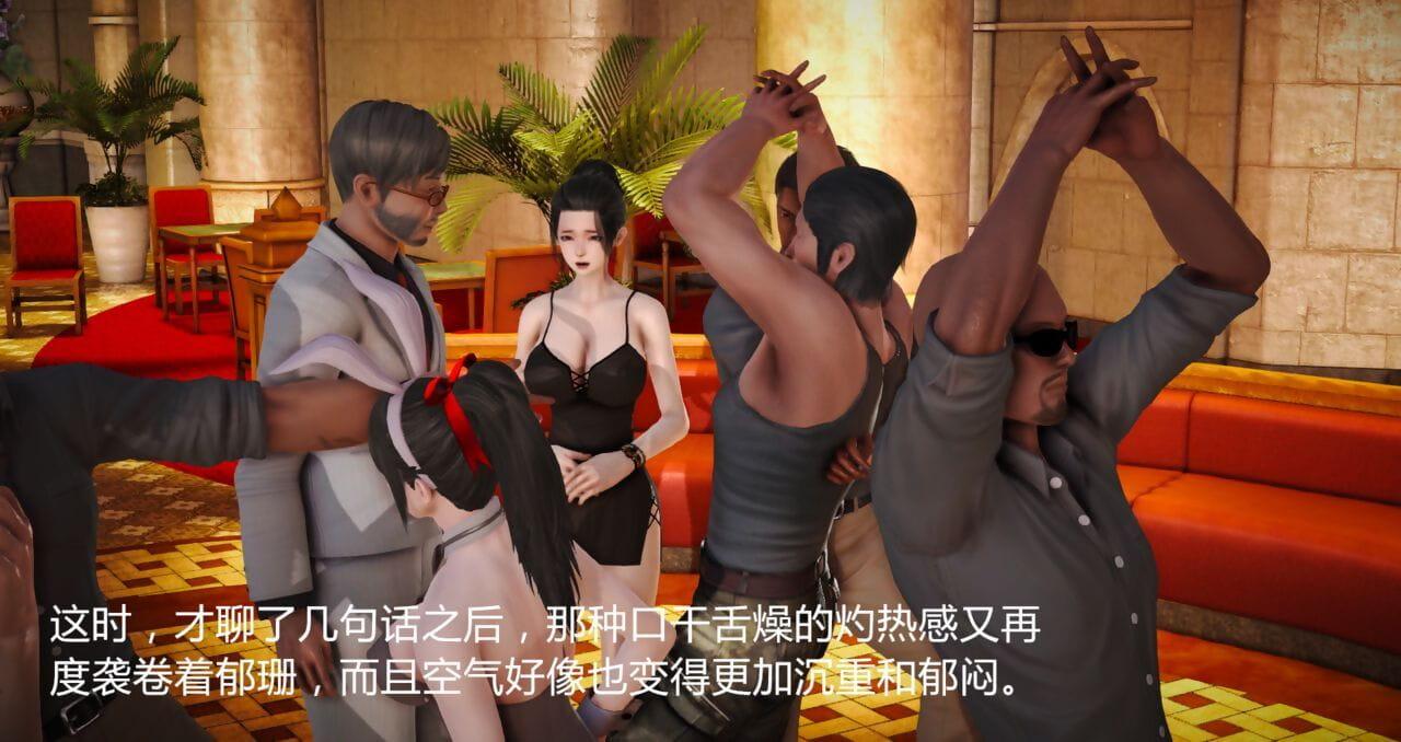 大空翼 肉欲的标靶 Chinese - fidelity 2