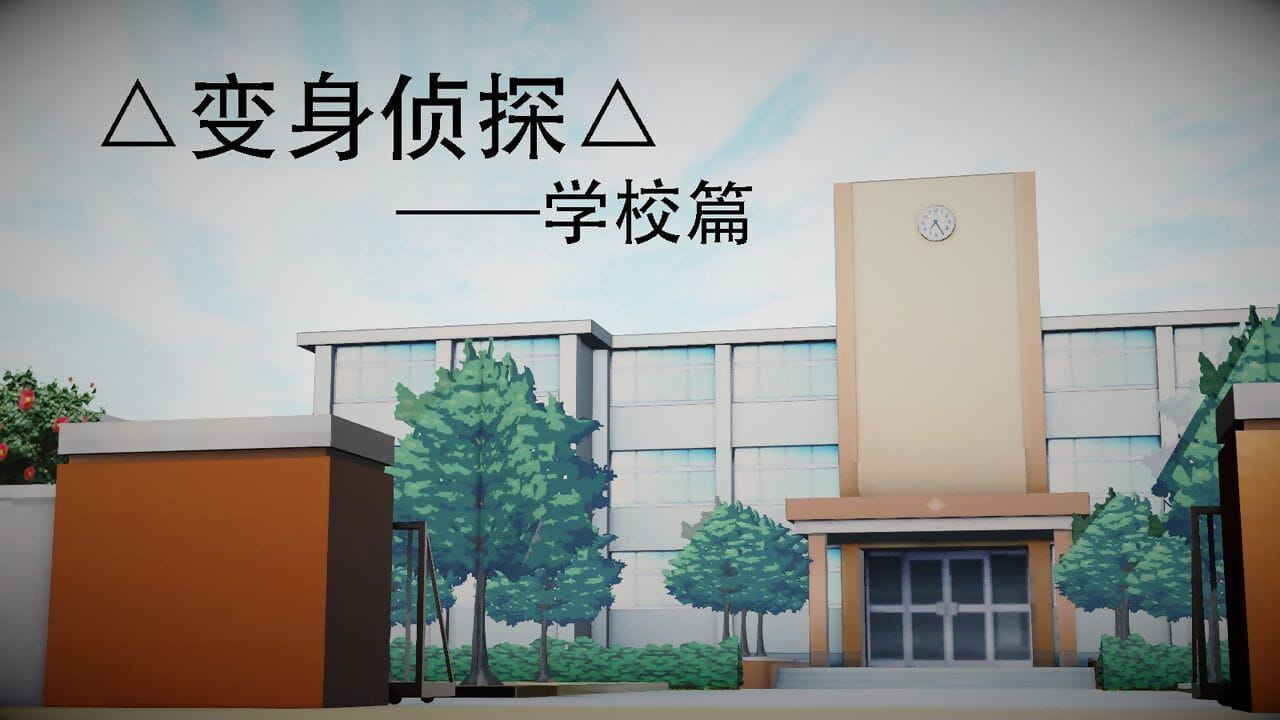 千世加火 变身侦探 - 変身探偵 Chinese