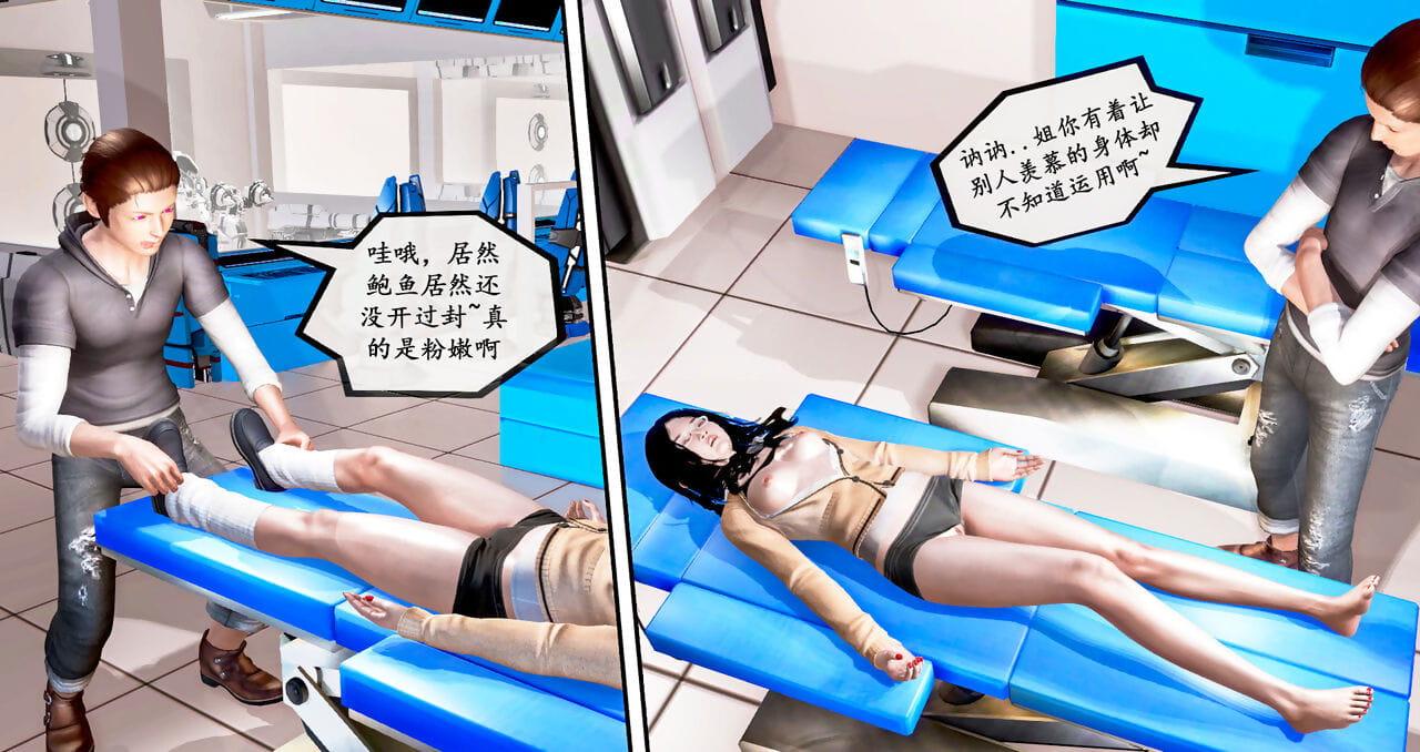【PIXIV】 DDK00 弥生 第一章 同化?那一天 - fastening 3