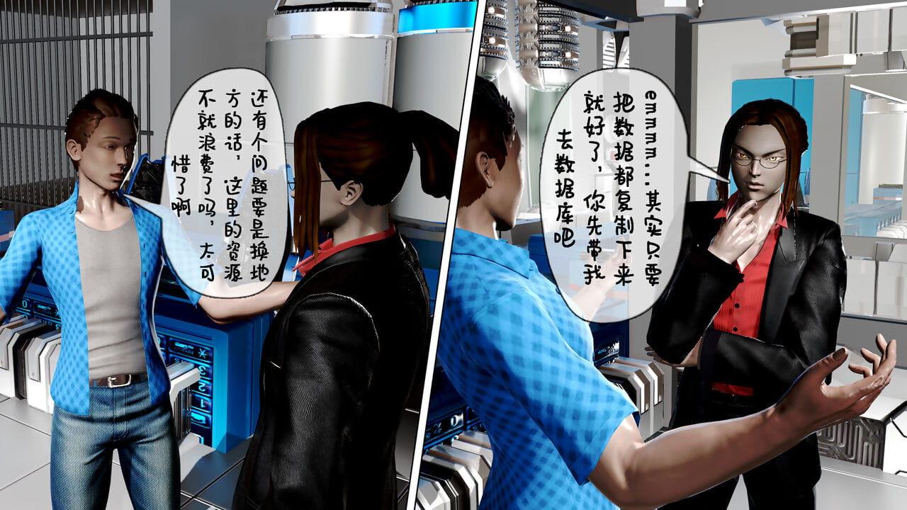 【PIXIV】 DDK00 弥生 第十章 神秘物体是什么?终于忍不住了! - faithfulness 3