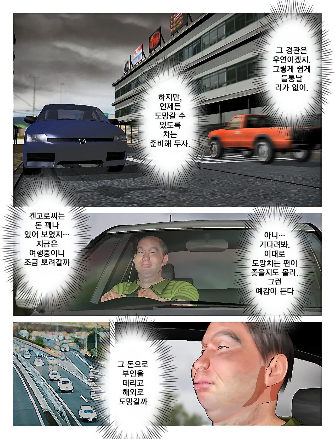 Snare get under one\'s Big wheel Kyou picayune Misako-san 2019:4 - 오늘의 미사코씨 2019:4 Korean - affixing 3