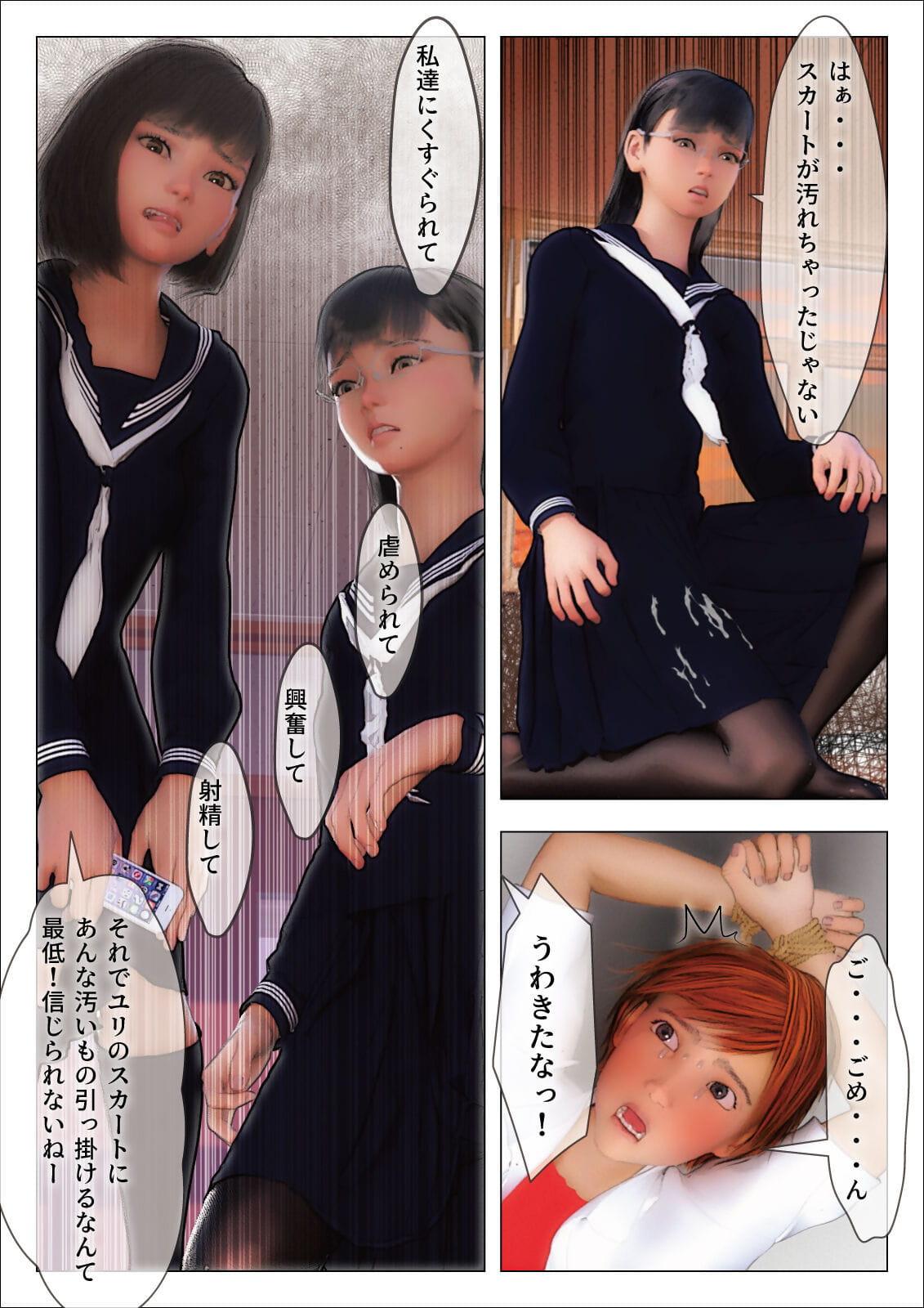 F/M Kusuguri Schemes Teishoku Saki-chan more Tosho Iinchou Yuri-chan ni Ashikoki more Kusuguri Zeme de Dorei ni Sareru ~Ijimekko Gakuten Kusuguri Jigoku Ochi 2~
