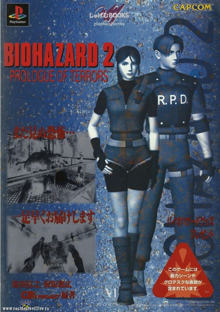 Biohazard 2 Foreword be fitting of Terrors