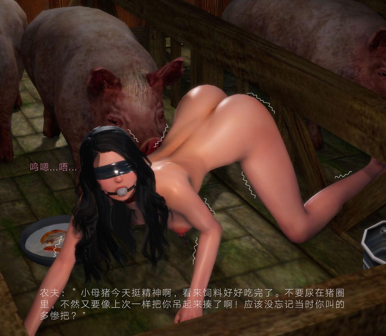 eifrost 母猪的新人生 Chinese