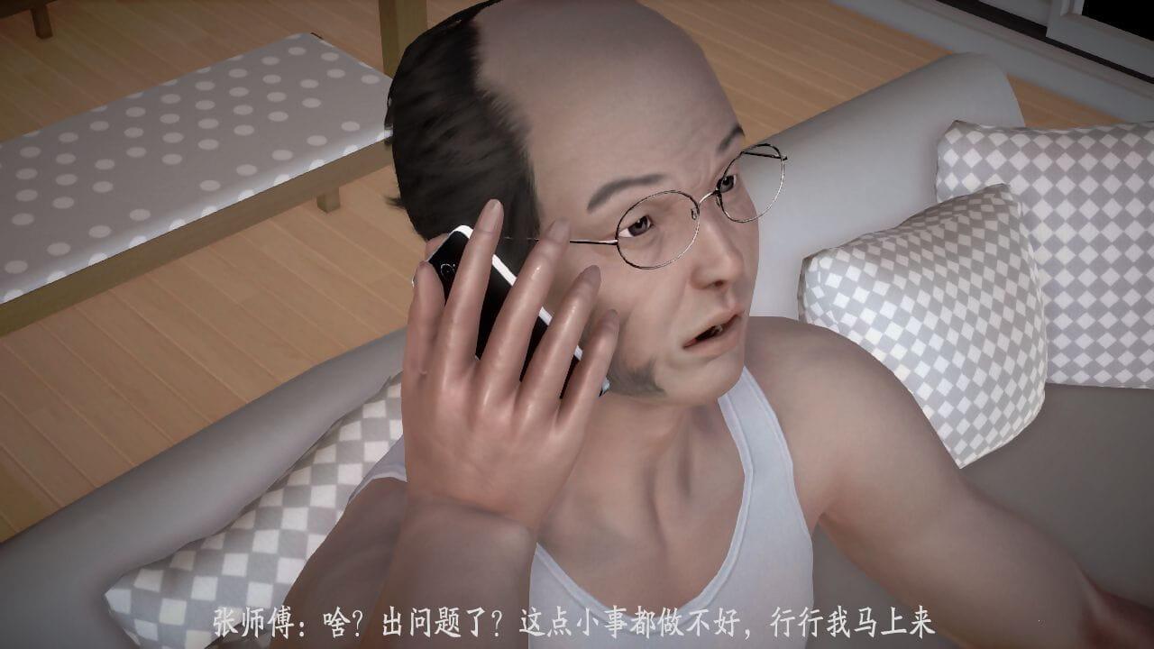 [七巧宫阿雨]睡眠姦 H1.我会好好照顾师娘的 - attaching 2