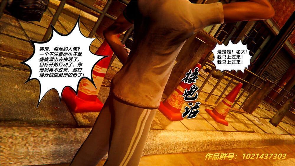 (BB君)奴隶契约之女神战士第28章(中国) - fastening 2