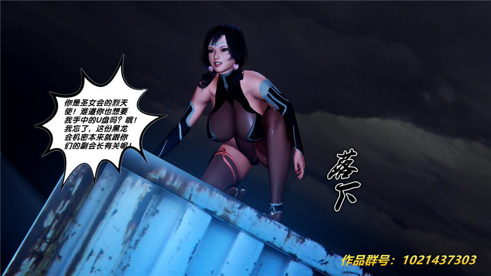 (BB君)奴隶契约之女神战士第28章(中国) - attaching 7