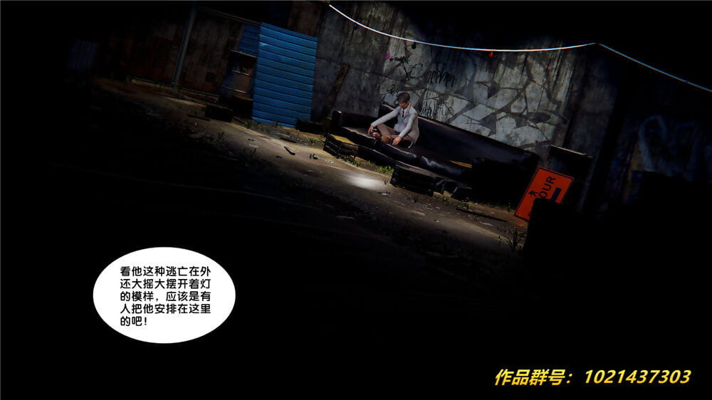 (BB君)奴隶契约之女神战士第28章(中国) - affixing 3