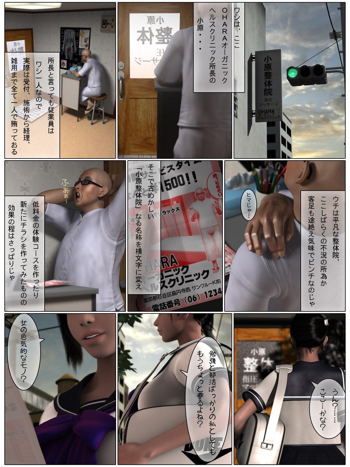 Umemaro 3D Seitaiin ~Eroero Esthe Course~