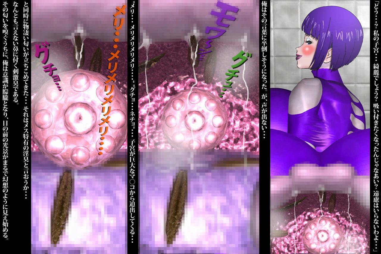 Nikubenki Seisakusho Hentai Ana Seibutsu Namekuji Fujin Kyousei Nyotaika doll-sized Wana - attaching 3