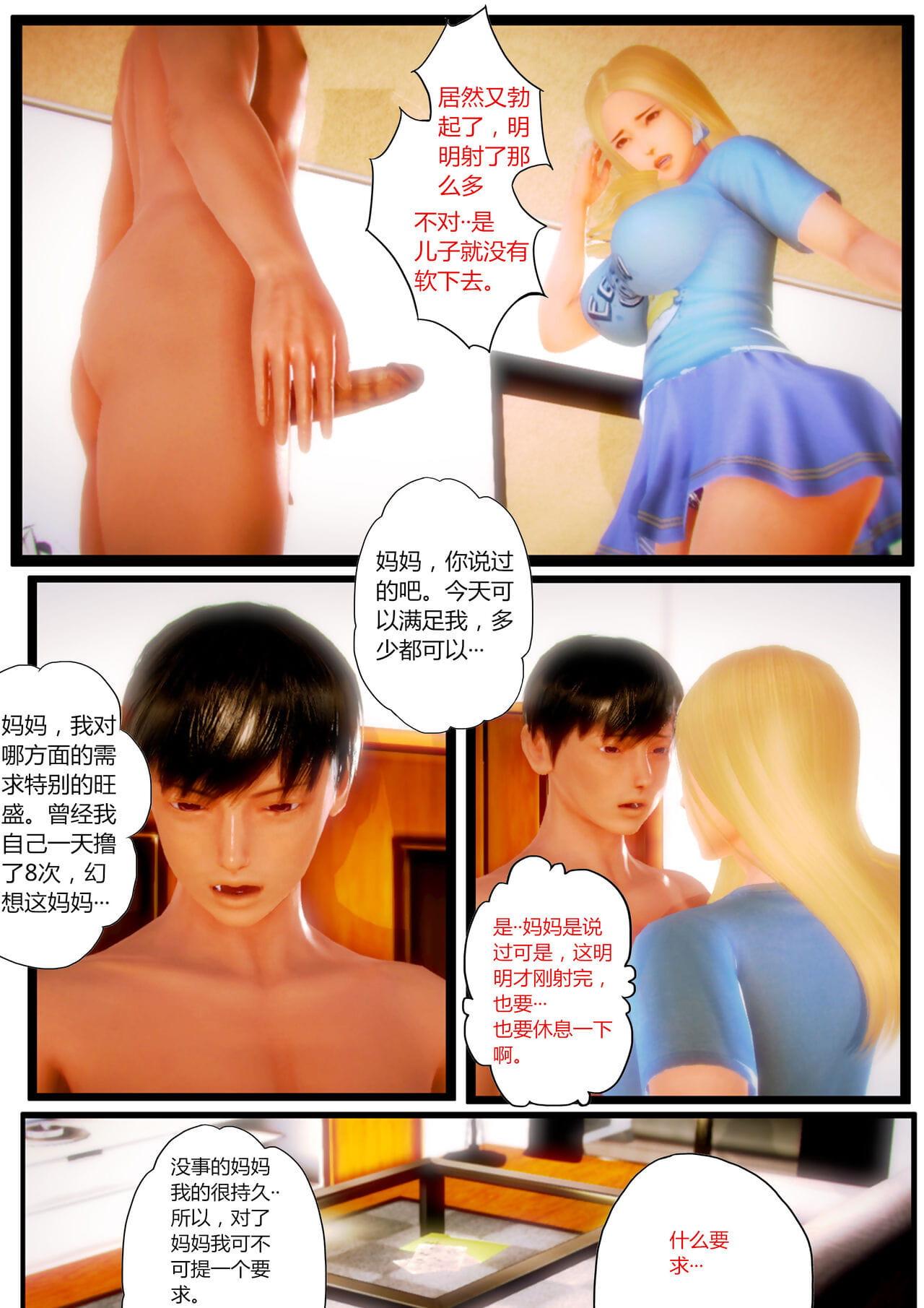 AA Daimaou 我的妈妈是妖狐(已经弃坑) Chinese - accouterment 4