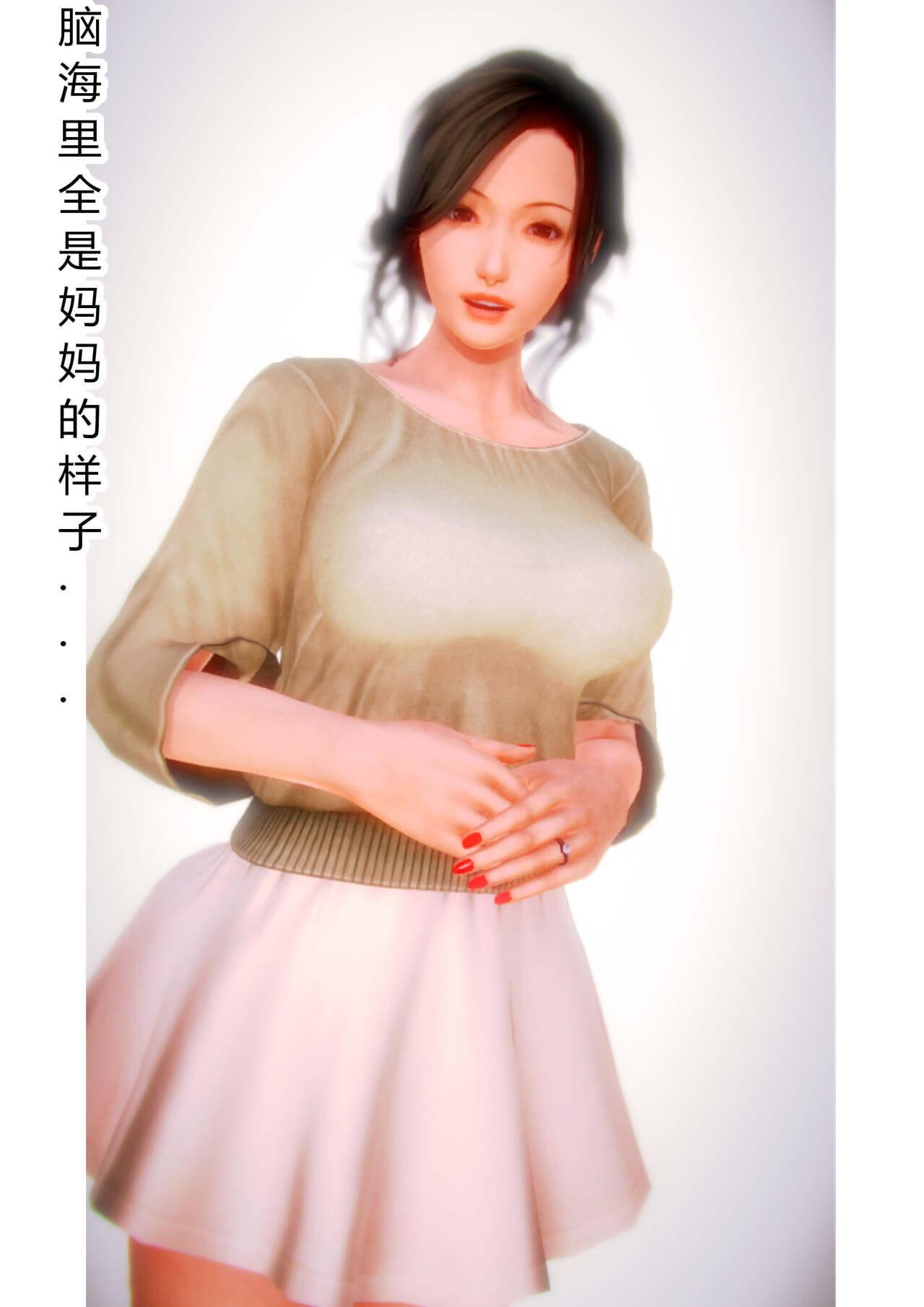 AA Daimaou 欲望爱母 Chinese - faithfulness 4