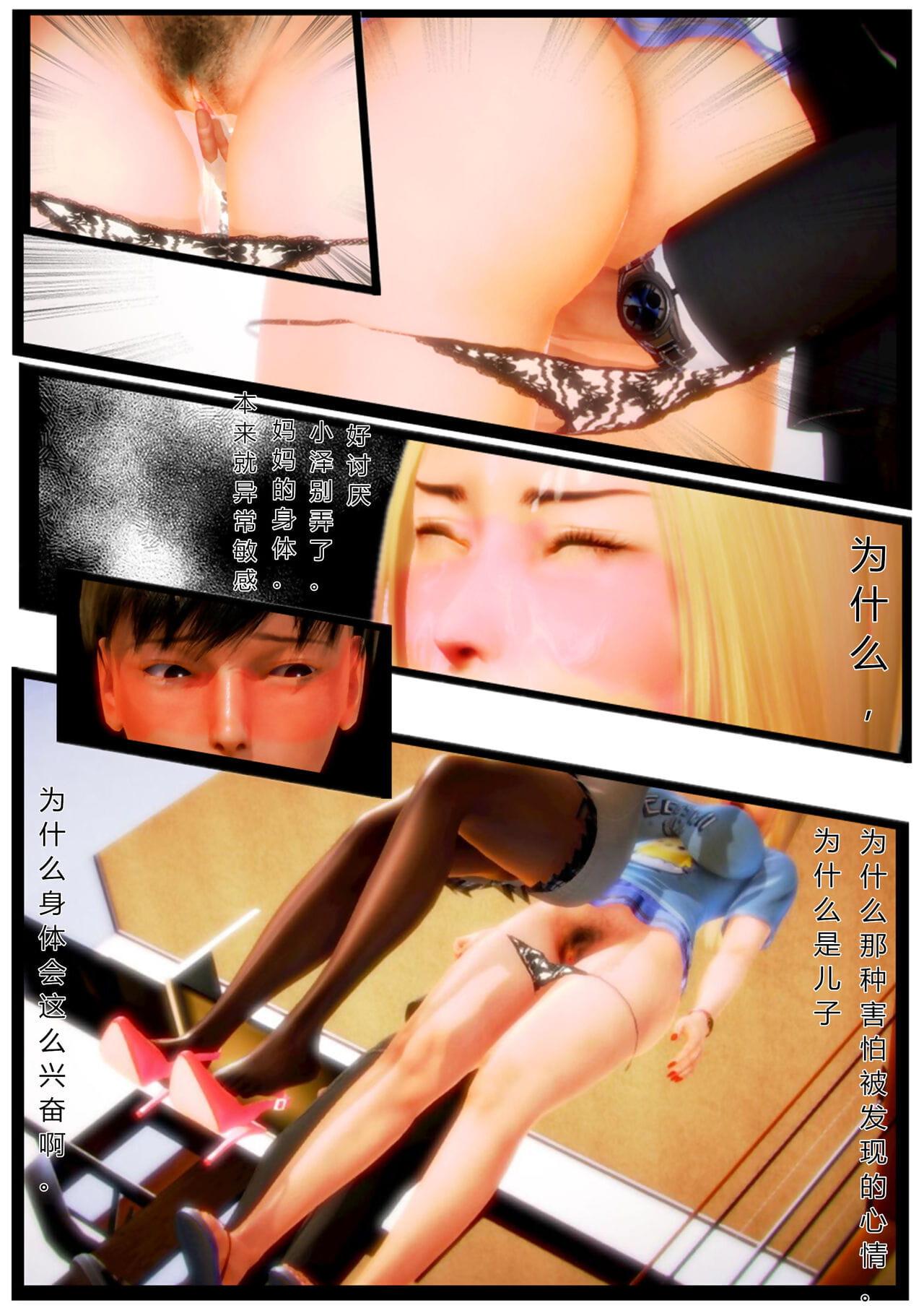 AA Daimaou 我的妈妈是妖狐(已经弃坑) Chinese - accoutrement 2