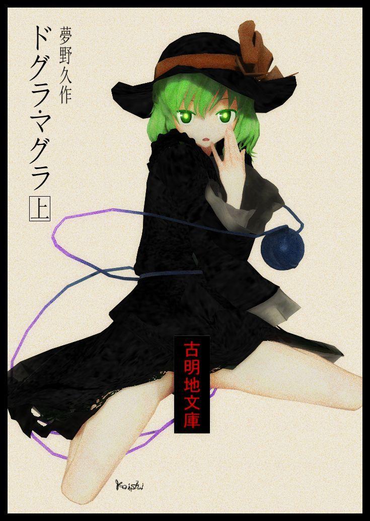 Furui - MMD Seigas - affixing 8