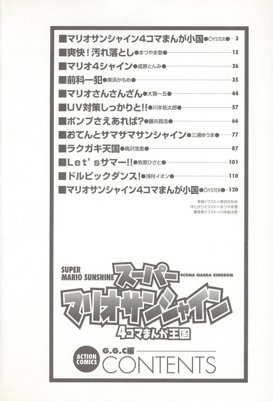 Prexy Mario Full view 4koma Manga Specialization