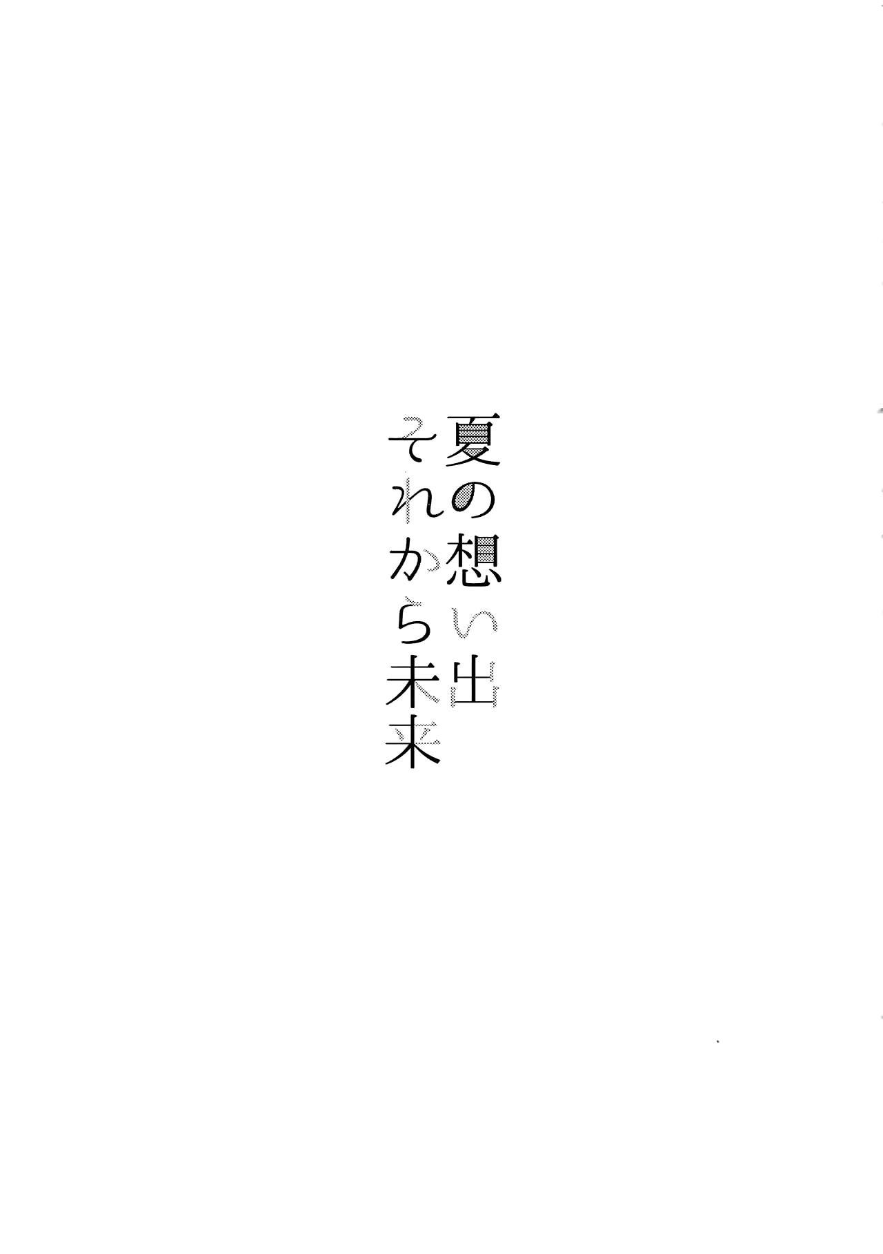 Natsu bantam Omoide Sorekara Mirai
