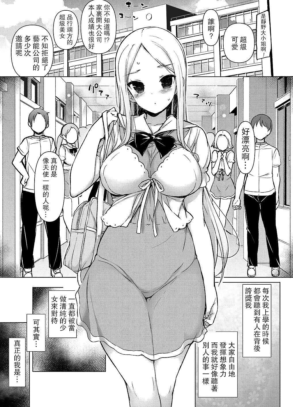 ~Seiki Tensou~ Hanareta Tokoro kara Yarimakuri!?