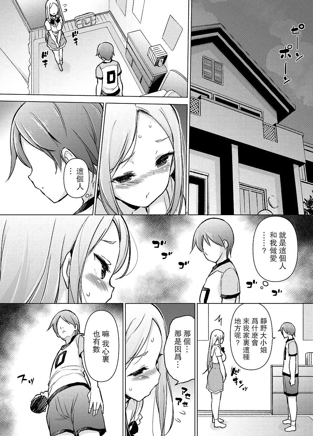 ~Seiki Tensou~ Hanareta Tokoro kara Yarimakuri!? - faithfulness 2