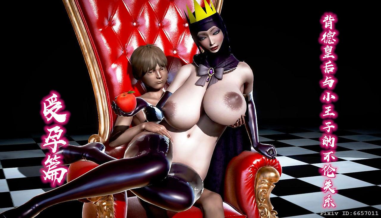 背德皇后与小王子的不伦关系 受孕篇