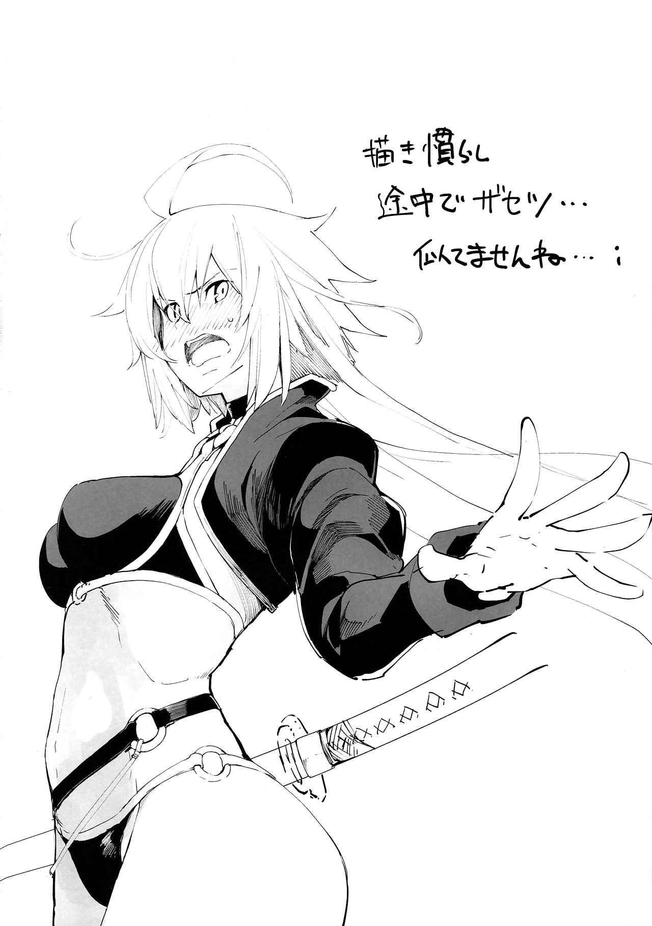 Kuroneko ga Nyan prevalent Naku.