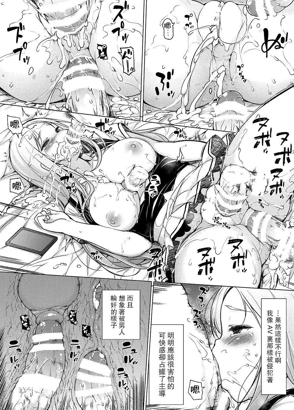 ~Seiki Tensou~ Hanareta Tokoro kara Yarimakuri!? - accoutrement 4