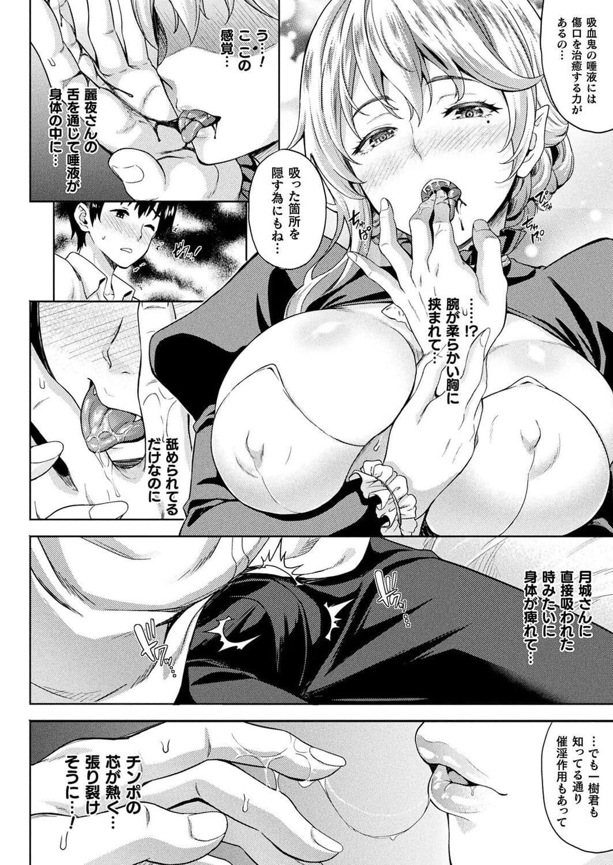 Koibito wa Kyuuketsuki!? - affixing 2