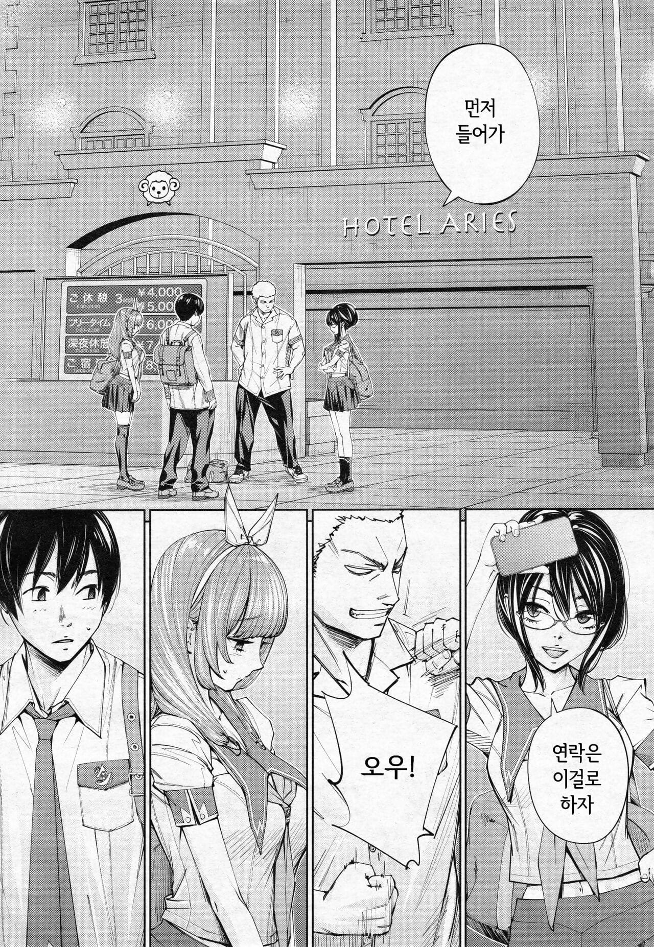 Chitose Ch. 3