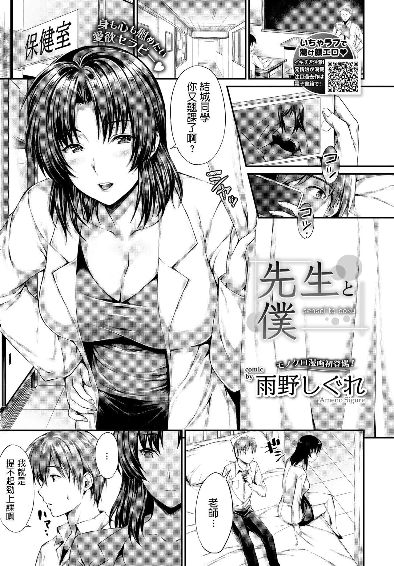 sensei with respect to boku