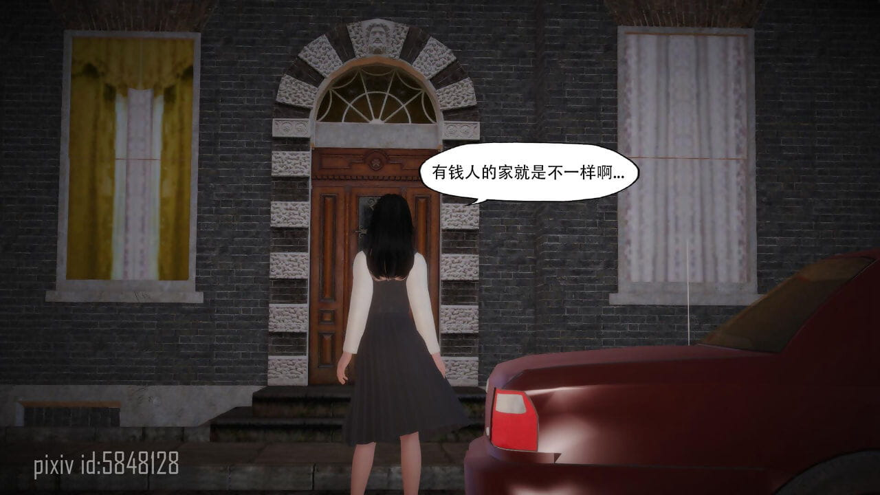 失踪少女 上 - fastening 2