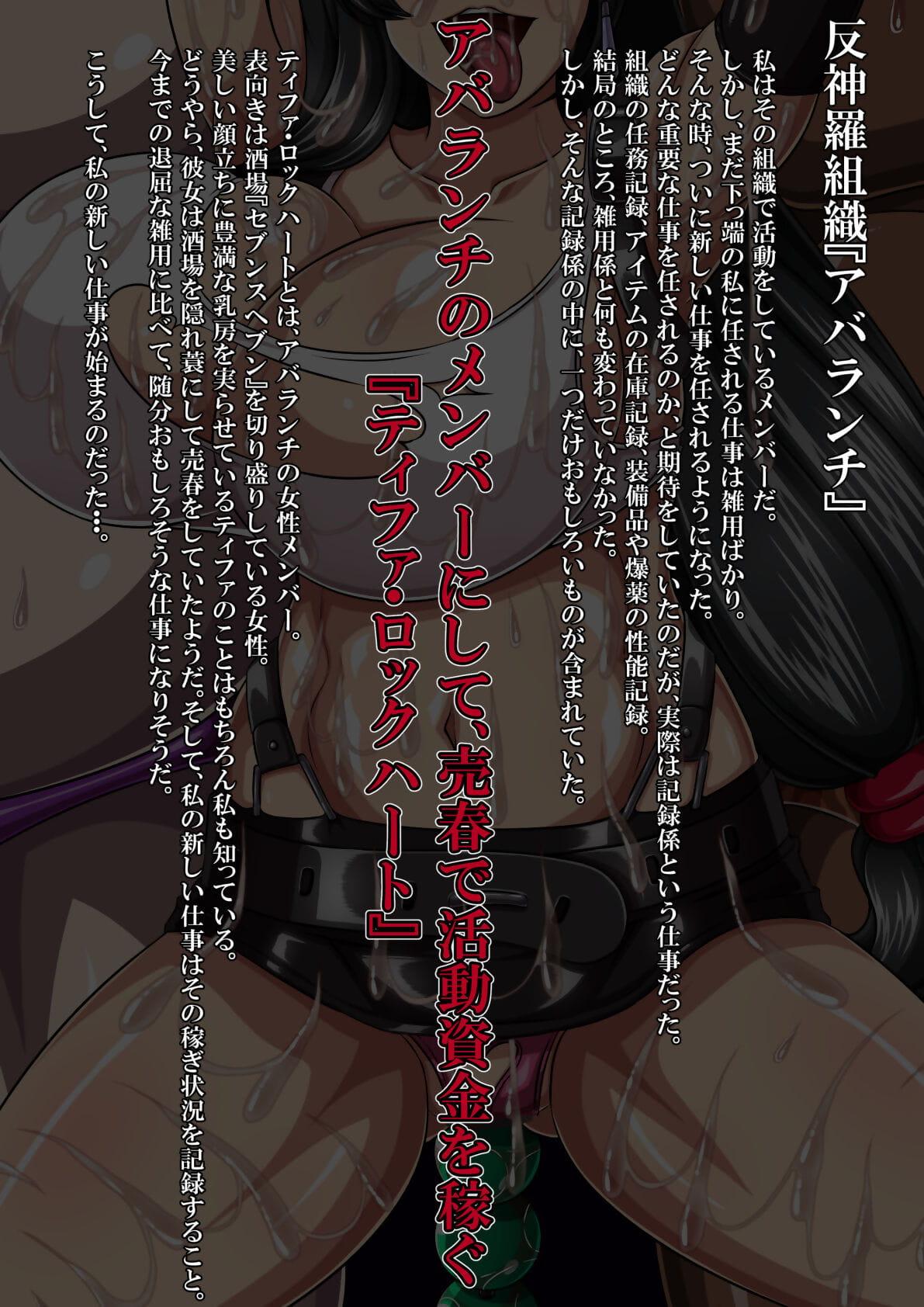 Slum-gai bantam Baita ~Dosukebe Assembly de Katsudou Shikin o Kasegu Onna Tifa~ - accoutrement 3