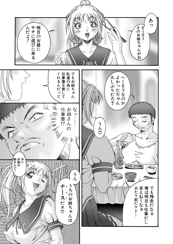 Misokano 4 DL - faithfulness 6