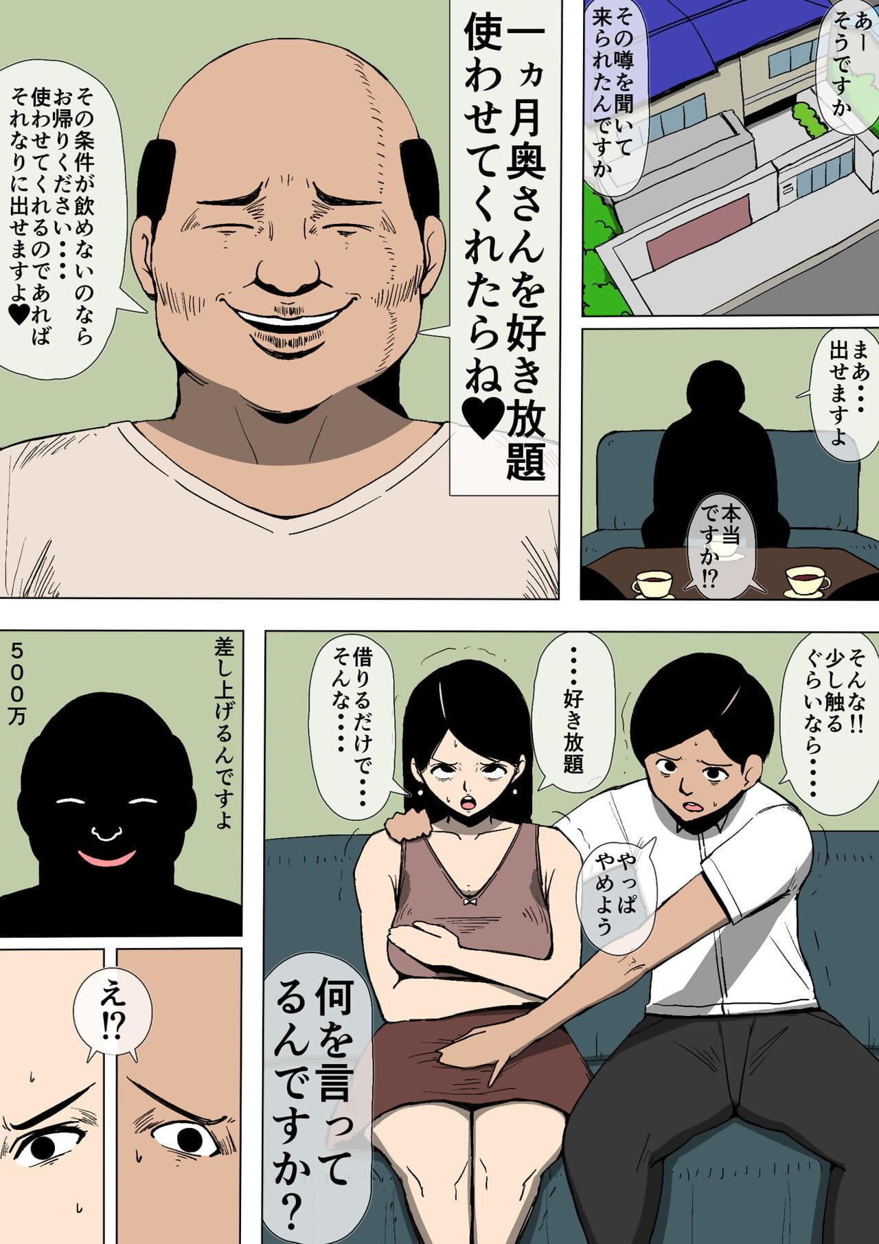 Doujin Mukashibanashi Tsuma ga Hentai spoonful Omocha ni