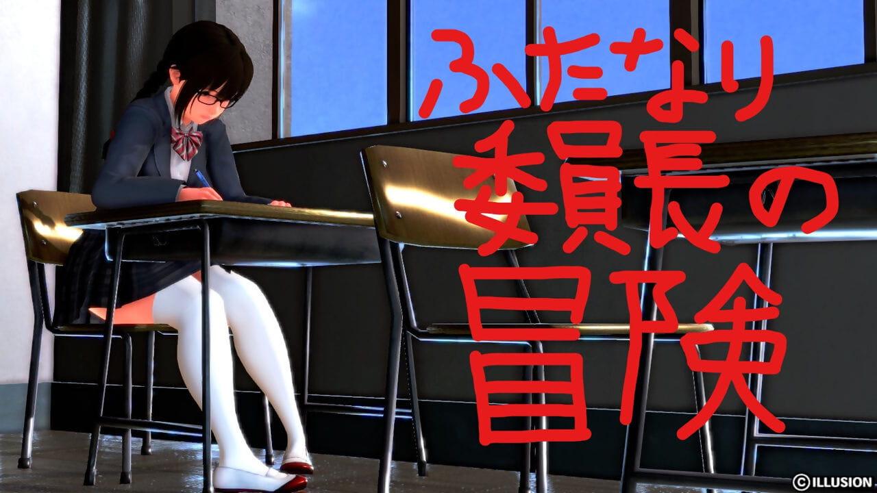 Kurry Futanari Iinchou not much Bouken + Bou Keijiban e not much Toukou