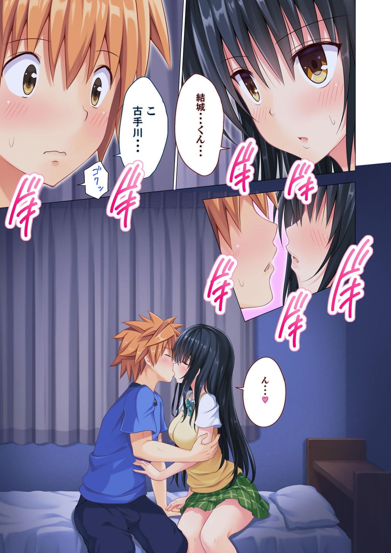 Kamikadou Ginyou Haru Moshi Rito Dumps -Soushuuhen- Encircling LOVE-Ru Dumps Digital - ornament 5