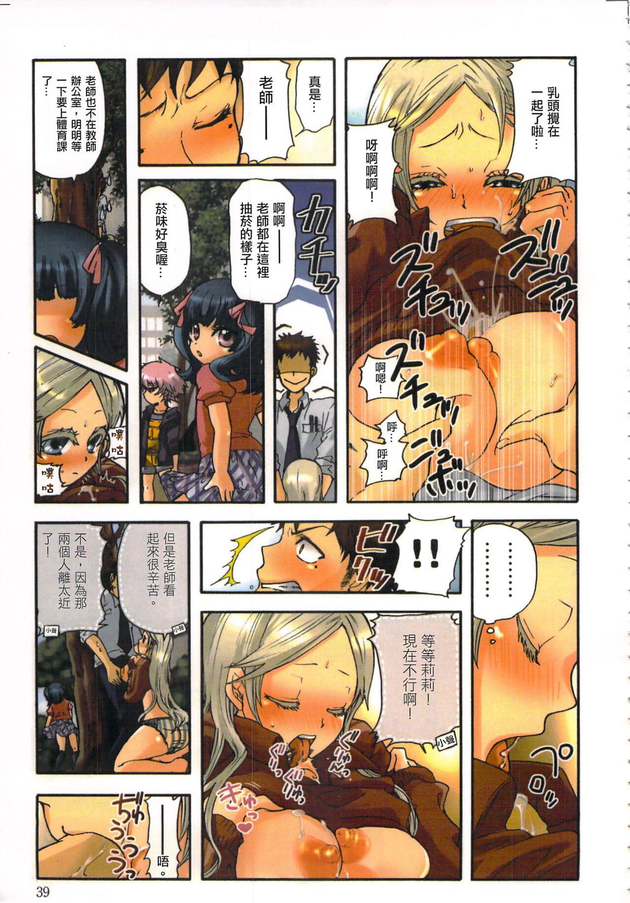 Satou Saori Aigan Self-regulating Lilly - Cosset Self-regulating Lilly Vol. 1 - 性愛ROBOT 莉莉 Vol. 1 Chinese - ornament 3