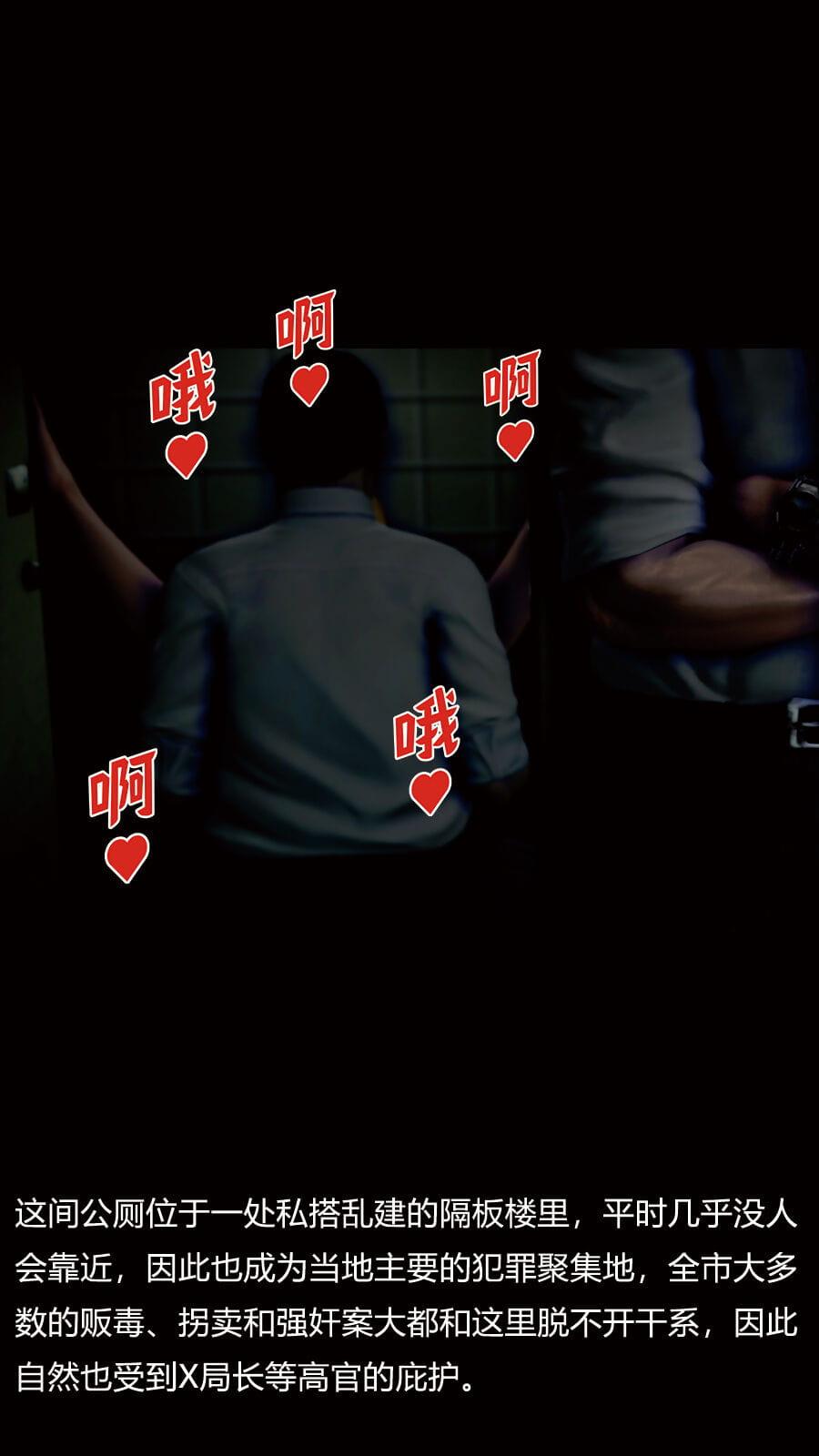 HornCriminal Net暗网淫欲都市R1- Accoutrement 4 - 张倩篇 - attaching 4