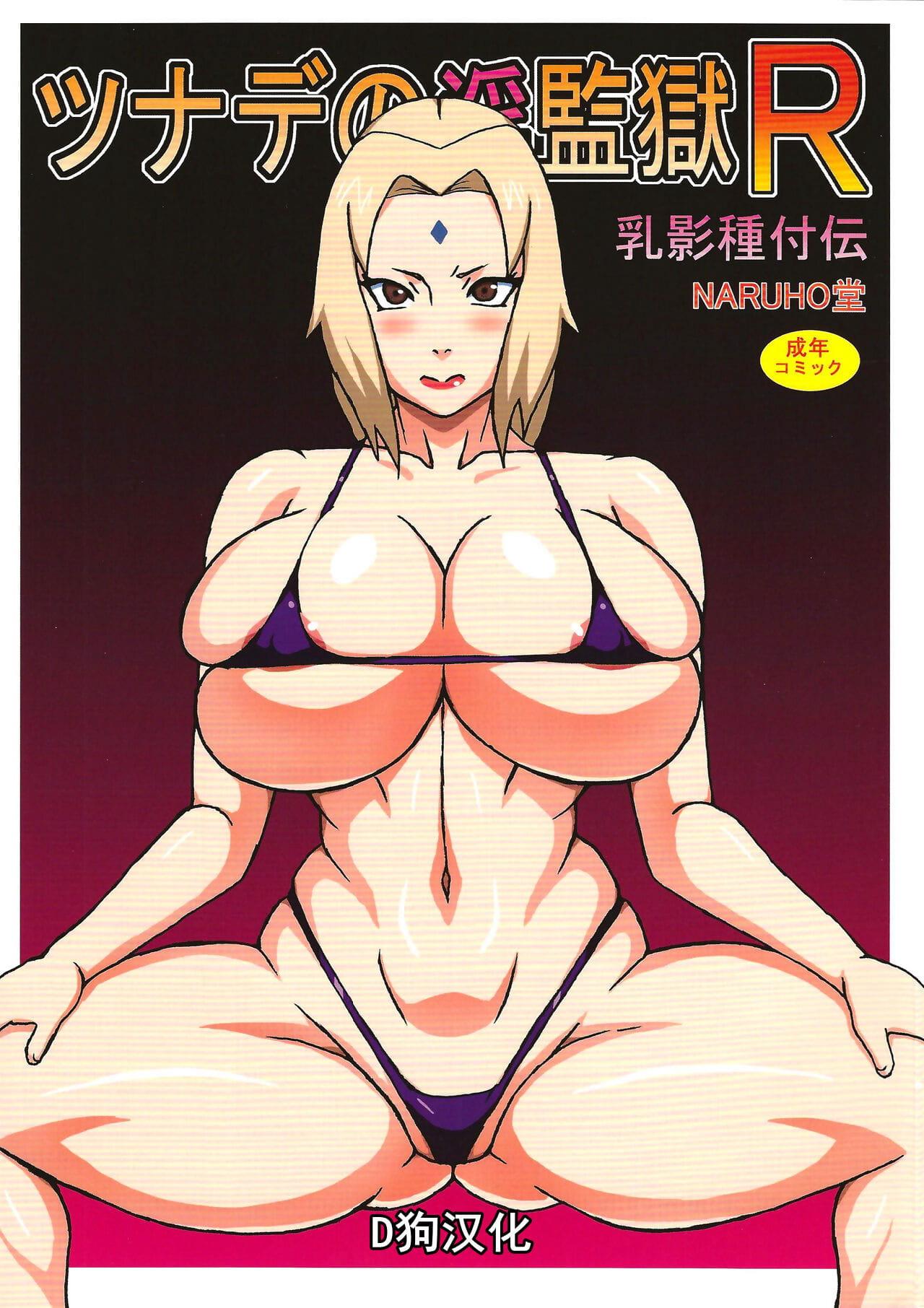 Naruho-dou Naruhodo Tsunade thimbleful Around Kangoku R Naruto Chinese D狗汉化 Digital