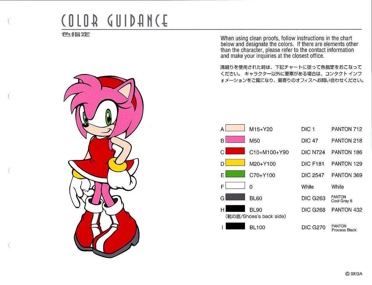 Sonic Incident Stylebook - fastening 2