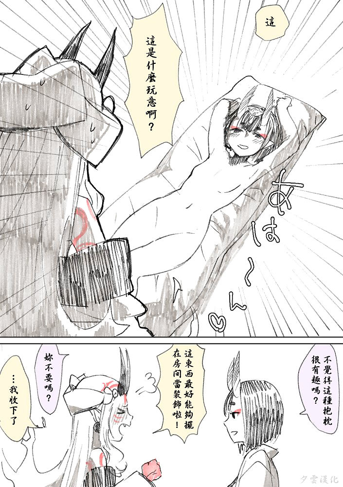 Inadvertently b perhaps Gyve Unexpected Comics - Fate系列短篇漫畫 No.1~750 - accoutrement 10