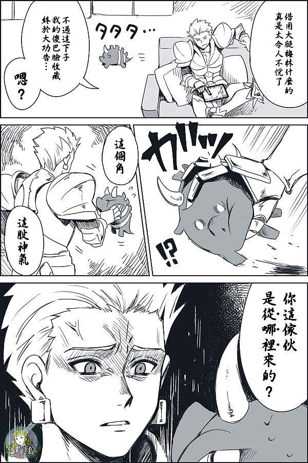 Gamble a accidentally Manacle Blunt Comics - Fate系列短篇漫畫 No.1~750 - ornament 4